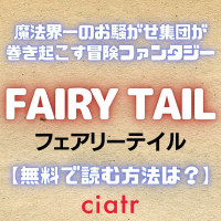 漫画「FAIRY TAIL (フェアリーテイル)」を1話から最新話まで全巻無料で読めるアプリはある?100年クエスト編まで配信中のサービスを紹介