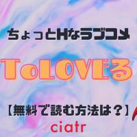 漫画『To LOVEる -とらぶる-』を全巻無料で読む方法は?Hなラブコメでアニメも大人気!