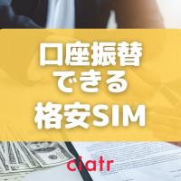 口座振替ができる格安SIMを紹介!銀行引き落としで契約できる