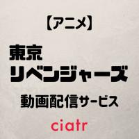 アニメ『東京リベンジャーズ』の公式動画を配信サービスで!見逃し配信しているのはどこ?