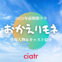 【2021年】朝ドラ『おかえりモネ』のキャストを徹底解説!清原果耶が気象予報士を目指して東京へ