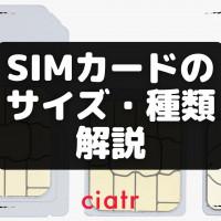 SIMカードのサイズや種類、自分のSIMサイズの確認方法を解説!サイズ変更の方法も紹介