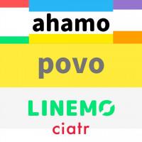 【新料金プラン比較】ahamo/povo/LINEMOは何が違うの?そっくりな新料金プランを比べてみた