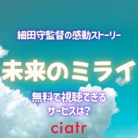 映画『未来のミライ』の動画を無料でフル視聴できる配信サービスを紹介!【細田守監督作品】