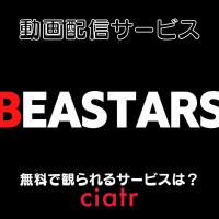 アニメ『BEASTARS(ビースターズ)』1期・2期の動画を視聴できる配信サービスを紹介!無料で観られる?