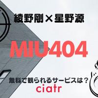 ドラマ『MIU404』のフル動画を1話から最終回まで見逃し配信中のサービスまとめ【再放送情報は?】