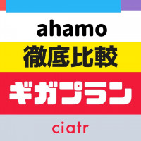 【2021年6月】ドコモの「ahamo」と「ギガホプレミア・ギガライト」を比較!結局どっちが良いの?