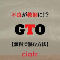 漫画『GTO』を全巻無料で読めるアプリは?最終回まで一気読みできるサービスはここ!