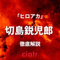 【ヒロアカ】切島鋭児郎(レッドライオット)の硬派な活躍ぶりを解説!個性や強さは?