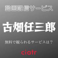 「古畑任三郎」のフル動画を無料で視聴できる配信サービスを紹介!【SMAP・イチロー・さんま回まで】