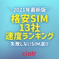 【2021年】格安SIM13回線の通信速度を実測して比較! ahamo/povo/LINEMOも含めて調査