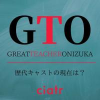 ドラマ「GTO」シリーズの歴代キャストを紹介!現在はなにをしている?【反町版&AKIRA版】