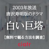 ドラマ『白い巨塔(2003)』の動画を無料で配信しているか調査!【唐沢寿明版を1話〜最終話まで】