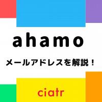 ahamo(アハモ)ではキャリアメールは使えない!メールアドレスの乗り換えの対応方法も解説!