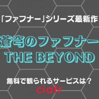 アニメ『蒼穹のファフナー THE BEYOND』の動画を無料で観られる配信サービスを紹介!
