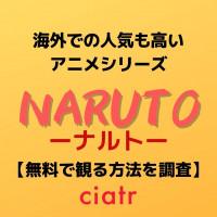 アニメ「NARUTO ナルト」の動画を無料で配信中のサブスクはここ!【少年期・疾風伝・映画まで】