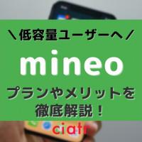 mineo(マイネオ)徹底解説!おすすめのプランやデメリット・注意点を紹介
