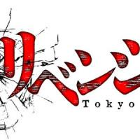 漫画「東京リベンジャーズ」を全巻無料で読めるアプリ・サイトを調査!違法サイトに頼らず楽しめる