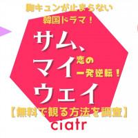 韓国ドラマ「サム、マイウェイ」が無料視聴できる動画配信サービスは?【日本語字幕付き】