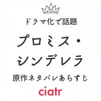 『プロミス・シンデレラ』原作漫画を最新巻までネタバレありで解説!