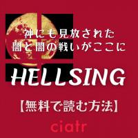 漫画『HELLSING』を無料で読む方法は?人気作品をお得に読もう!