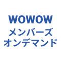 WOWOWメンバーズ オンデマンド