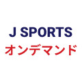 J SPORTSオンデマンド Prime Videoチャンネル