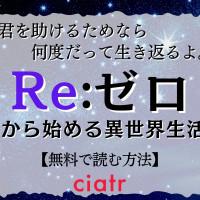 漫画『Re:ゼロから始める異世界生活(リゼロ)』は全巻無料で読める?ラノベ原作の大ヒット作品