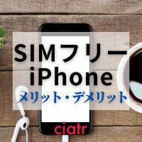 SIMフリーiPhoneのメリットとデメリットを徹底解説!最新のおすすめ機種も紹介