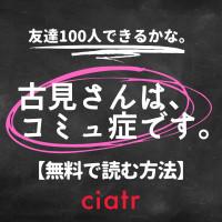 漫画『古見さんは、コミュ症です。』を全巻無料で読むには?増田貴久主演でドラマ化される話題作