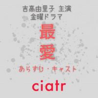 秋ドラマ『最愛』あらすじ・キャストを解説!吉高由里子と「MIU404」スタッフがおくるサスペンス