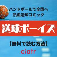 漫画『送球ボーイズ』を全巻無料で読むには?最新刊までアプリで楽しめる!