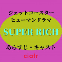 ドラマ『SUPER RICH』のあらすじ・キャスト!江口のりこ×赤楚衛二の予測不可能ヒューマンドラマを解説