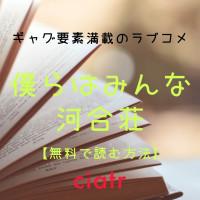 漫画『僕らはみんな河合荘』は全巻無料で読める?最終回までお得にイッキ読みしよう