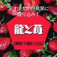 漫画『龍と苺』を全巻無料で読めるサービスはここ!最新刊までお得にイッキ読み