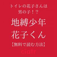 漫画「地縛少年花子くん」を全巻無料で読めるアプリはある?おすすめサービスを紹介