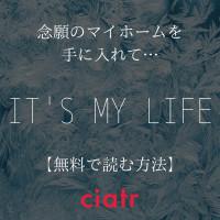 漫画『IT'S MY LIFE』を全巻無料で読めるか調査!1番おすすめのサービスを紹介