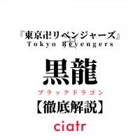 「東京リベンジャーズ」黒龍(ブラックドラゴン)の歴代総長・メンバーを一挙紹介!