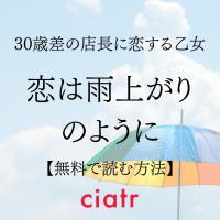 漫画『恋は雨上がりのように』は全巻無料で読める?小松菜奈主演で映画化された作品