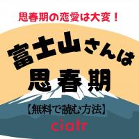 漫画『富士山さんは思春期』を全巻無料で読む方法は?【甘酸っぱい胸キュン漫画】
