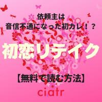 漫画『初恋リテイク』を全巻無料で読む方法は?初カレと初恋をやり直し!?