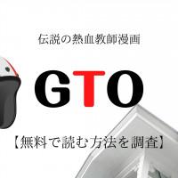 ドラマ『GTO(1998・2012)』の配信動画を無料視聴する方法は?【再放送見逃し】