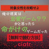 漫画「俺の現実は恋愛ゲーム?? 」を全巻読む方法は?アプリで全話無料!