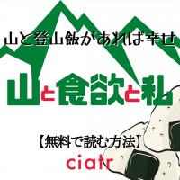 漫画『山と食欲と私』を全巻無料で読む方法は?おいしそうな「登山飯」はレシピ付き!