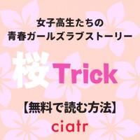 漫画『桜Trick』を全巻無料で読むには?キスシーンに注目のアニメ化もされた人気作