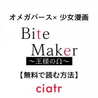 漫画『Bite Maker(バイトメーカー) ~王様のΩ~』は全巻無料で読める?少女漫画×オメガの話題作