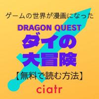 漫画『ドラゴンクエスト ダイの大冒険』は全巻無料で読める?アニメもゲームも大人気!