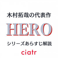 「HERO」全シリーズのあらすじネタバレ解説!ドラマ・映画・特別編を網羅