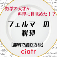 漫画『フェルマーの料理』を全巻無料で読む方法は?最新刊までイッキ読みできる!