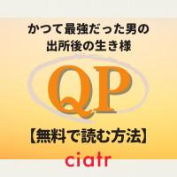 漫画『QP(キューピー)』を全巻無料で読む方法は?最新刊まで試し読みできるサービスを紹介